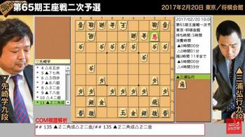 三浦弘行九段 その後 最新情報 王座戦二次予選 先崎学九段 先手.png