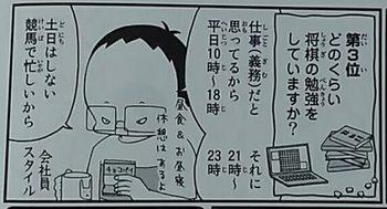 渡辺明竜王 PDF 大山滋郎弁護士事務所 ホームページ 自身 作成 問題.jpg